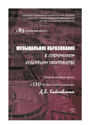 Критская Е.Д., Красильникова М.С. Музыкальное образование в современном культурном пространстве