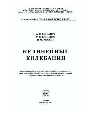 Кузнецов А.П. Нелинейные колебания