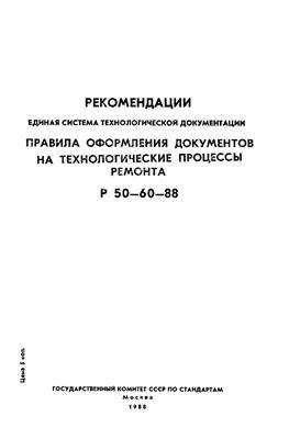Рекомендации Р-50-60-88