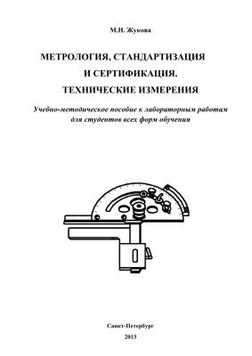 Жукова М.Н. Метрология, стандартизация и сертификация. Технические измерения