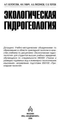 Белоусова А.П., Гавич И.К.и др. Экологическая гидрогеология