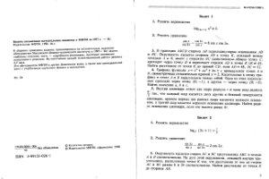 Билеты письменных вступительных экзаменов в МФТИ за 1997 год