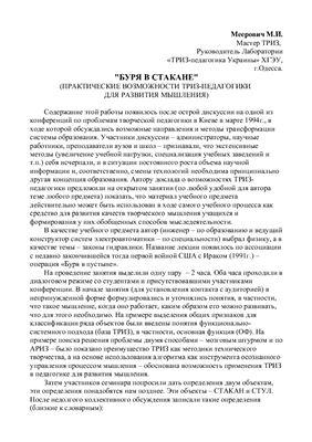 Меерович М.И. Буря в стакане (практические возможности ТРИЗ-педагогики для развития мышления)
