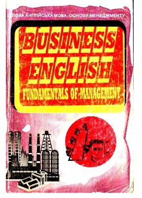 Данилова З.В., Турчин Л.Р. Business English. Fundamentals of Management / Ділова англійська мова. Основи менеджменту