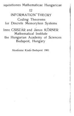 Чисар И., Кернер Я. Теория информации