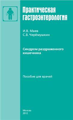 Маев И.В., Черёмушкин С.В. Синдром раздраженного кишечника