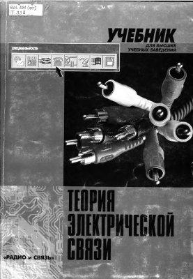 Зюко А.Г. Кловский Д.Д. Теория электрической связи
