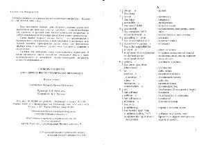 Чепурная И.Н. Физтеховский словарь-минимум