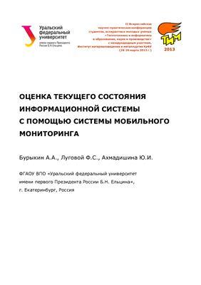 Бурыкин А.А. и др. Оценка текущего состояния информационной системы с помощью системы мобильного мониторинга