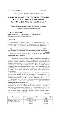 ГОСТ 12815-80 (1996) Фланцы арматуры, соединительных частей и трубопроводов на Py от 0, 1 до 20, 0 МПа (от 1 до 200 кгс/см2). Типы. Присоединительные размеры и размеры уплотнительных поверхностей