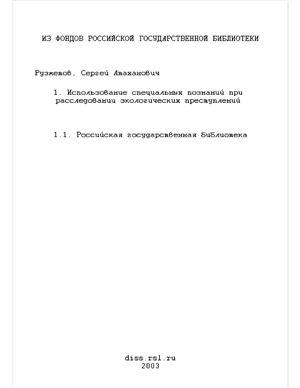 Рузметов С.А. Использование специальных познаний при расследовании экологических преступлений