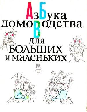 Сашина Е.Ю. (сост.) Азбука домоводства для больших и маленьких