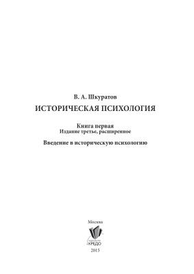 Шкуратов В.А. Историческая психология. Книга 1. Введение в историческую психологию