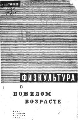 Тиванов А.А. Физкультура в пожилом возрасте