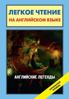 Матвеев С.А. Английские легенды. English folktales and legends