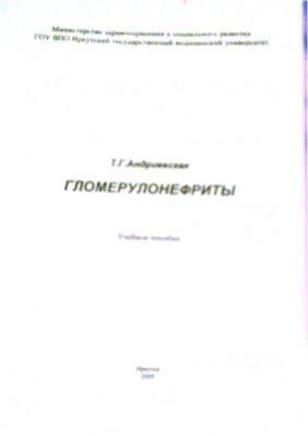 Андриевская Т.Г. Гломерулонефриты
