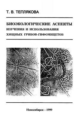 Теплякова Т.В. Биоэкологические аспекты изучения и использования хищных грибов-гифомицетов