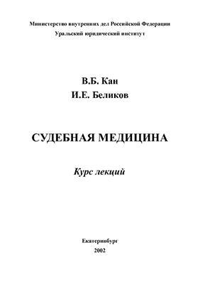 Кан В.Б., Беликов И.Е. Судебная медицина: Курс лекций