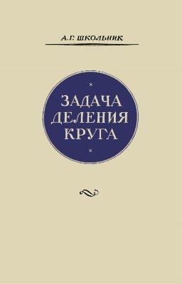 Школьник А.Г. Задача деления круга