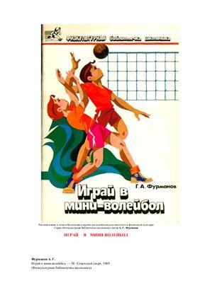 Фурманов Г.А. Играй в мини-волейбол