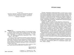 Зубкова Т.С. Организация и содержание работы по социальной защите женщин, детей и семьи