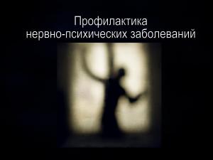 Презентация - Профилактика нервно-психических заболеваний