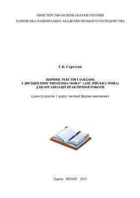 Сергєєва Г.Б. Збірник тестів і завдань з дисципліни Іноземна мова (Англійська мова) для організації практичної роботи