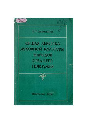 Ахметьянов Р.Г. Общая лексика духовной культуры народов Среднего Поволжья