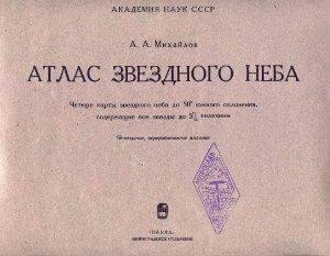 Михайлов А.А. Атлас звездного неба