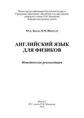 Балло Ю.А., Шкатуло Н.М. Английский язык для физиков