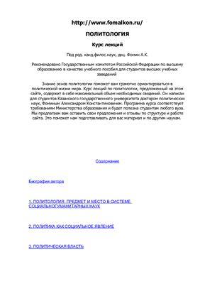 Фомин А.К. Политология. Курс лекций