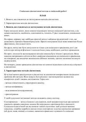 Соціально-діагностичні методи в соціальній роботі