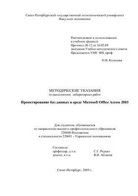Аблязов В.И., Редько С.Г. Проектирование баз данных Microsoft Office Access 2003