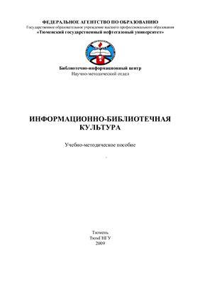 Володина В.П., Пархоменко М.В. Информационно-библиотечная культура