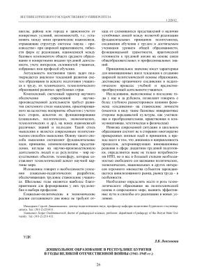 Лопсонова З.Б. Дошкольное образование в республике Бурятия в годы Великой Отечественной войны (1941-1945 гг.)