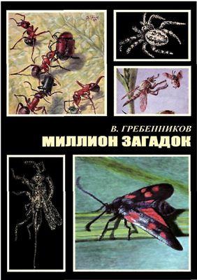 Гребенников В.С. Миллион загадок