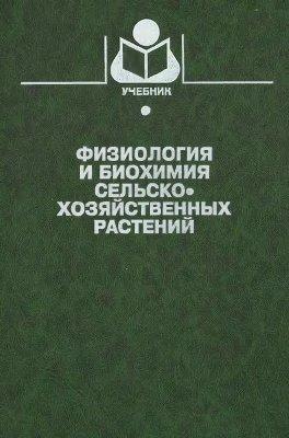 Третьяков Н.Н., Кошкин Е.И., Макрушин Н.М. и др. Физиология и биохимия сельскохозяйственных растений