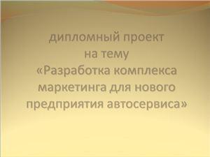 Организация рекламной деятельности фирмы (на примере ООО Евросеть Ритейл)