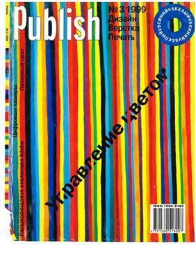 Publish 1999 №03