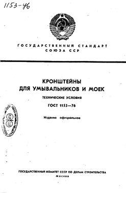 ГОСТ 1153-76. Кронштейны для умывальников и моек. Технические условия