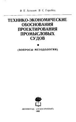 Астахов В.Е. Технико-экономические обоснования проектирования промысловых судов