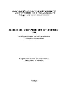 Зеленков А.И. Концепции современного естествознания (УМК)