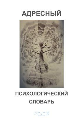 Адресный психологический словарь