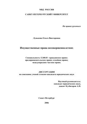 Лунькова О.В. Имущественные права несовершеннолетних
