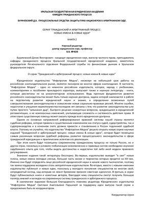 Бурачевский Д.В. Процессуальные средства защиты прав акционеров в арбитражном суде