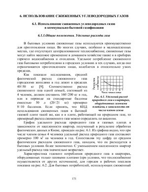 Земенков Ю.Д. (ред.) Газонаполнительные и газораспределительные станции