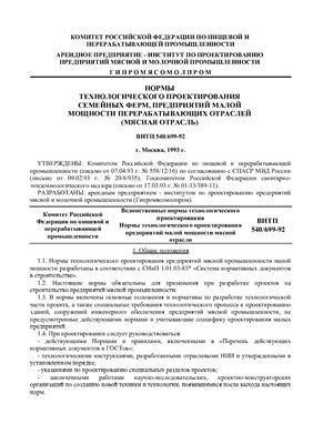 ВНТП 540/699-92 Нормы технологического проектирования семейных ферм, предприятий малой мощности перерабатывающих отраслей (мясная отрасль)