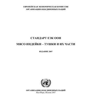 Стандарт ЕЭК ООН на мясо индейки - тушки и их части