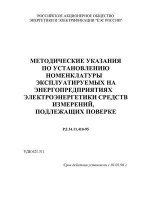 РД 34.11.410-95. Методические указания по установлению номенклатуры эксплуатируемых на энергопреприятиях электроэнергетики средств измерений, подлежащих поверке