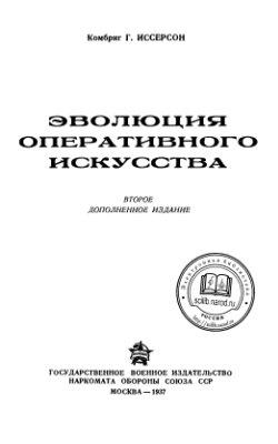 Иссерсон Г.С. Эволюция оперативного искусства